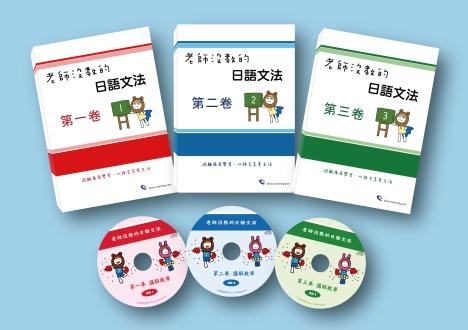 老師沒教的日語文法-展示圖-OK