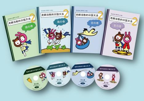 老師沒教的日語文法2