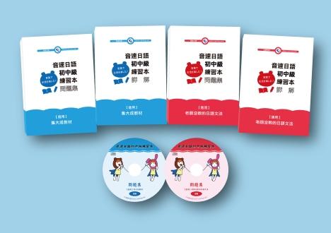 音速日語初中級練習本-展示圖-OK