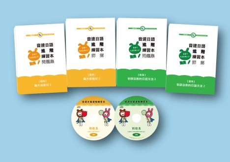 音速日語進階練習本-展示圖-OK