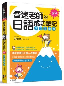 音速日語-文法字彙-立體書_裁
