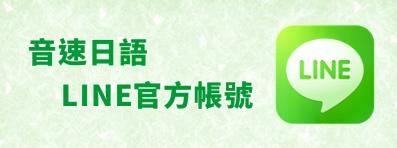LINE官網小圖